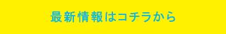 news_banner