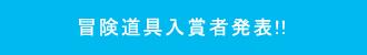 happyou_banner