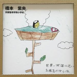 01hashimotoshio