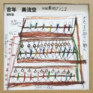 02yoshitoshimirua