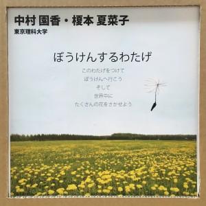 05nakamuraenomoto