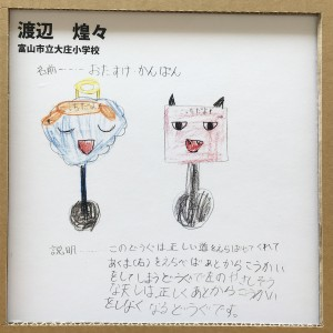 08watanabekirara